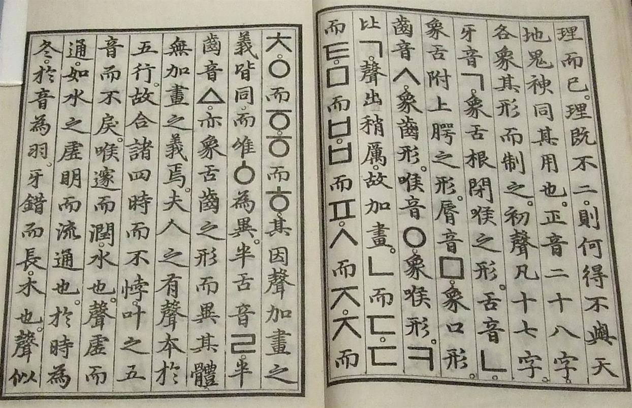 Exploring Hangeul, the Korean Alphabet, with Riw Ho-sun